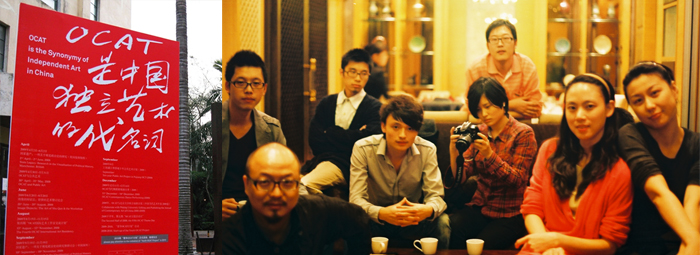 来到深圳OCT-LOFT,加入设计团队