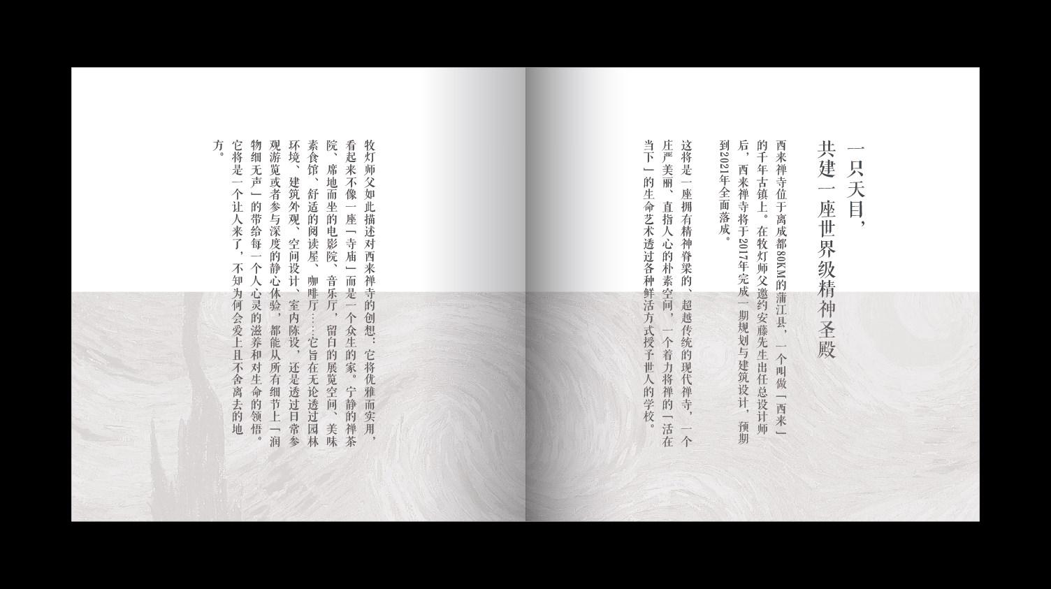 天目碗册子-4